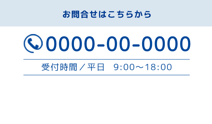 お問い合わせはこちらから tel.000-0000-000