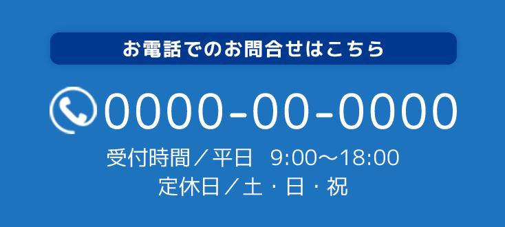 お電話でのお問い合わせはこちら tel.000-0000-000